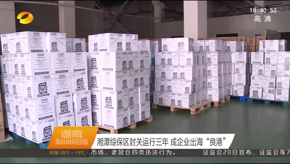 """湘潭综保区封关运行三年 成企业出海""""良港"""""""