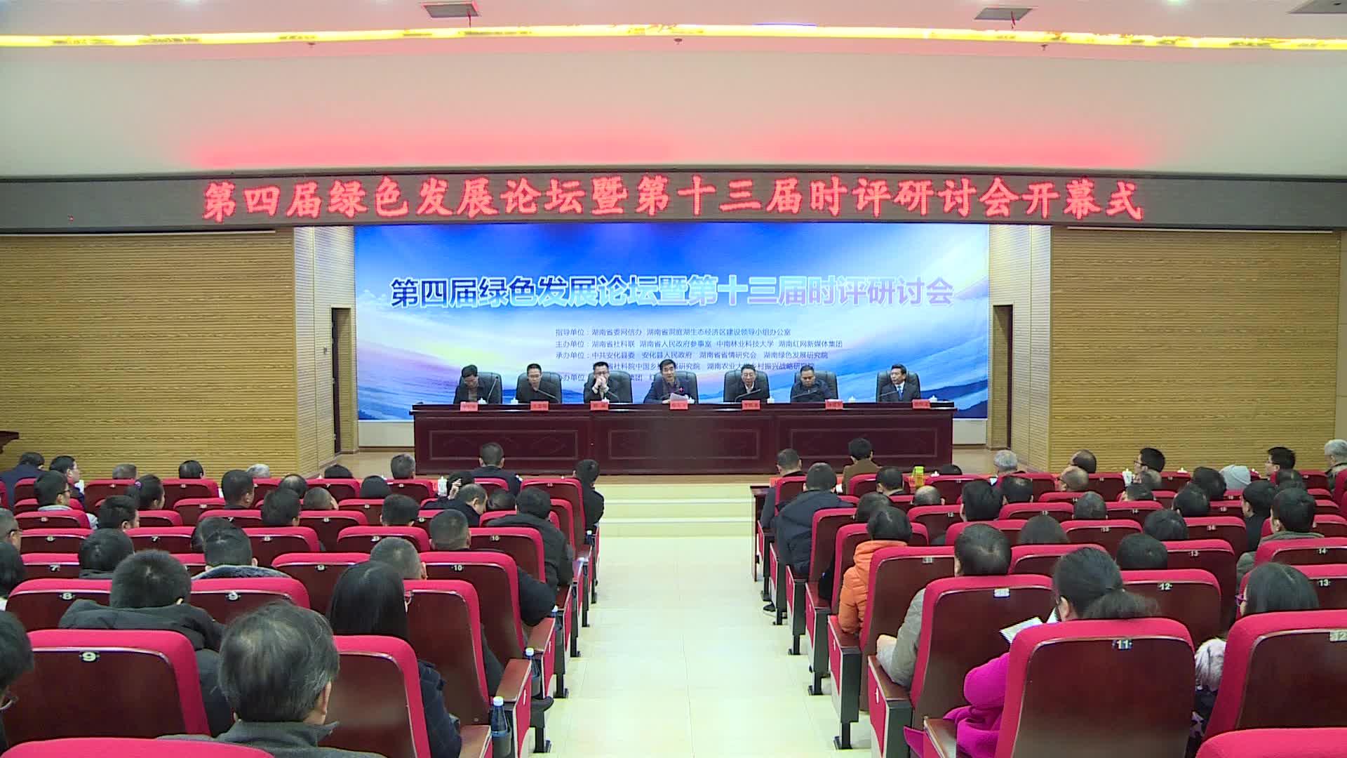 第四届绿色发展论坛暨第十三届时评研讨会在益阳召开