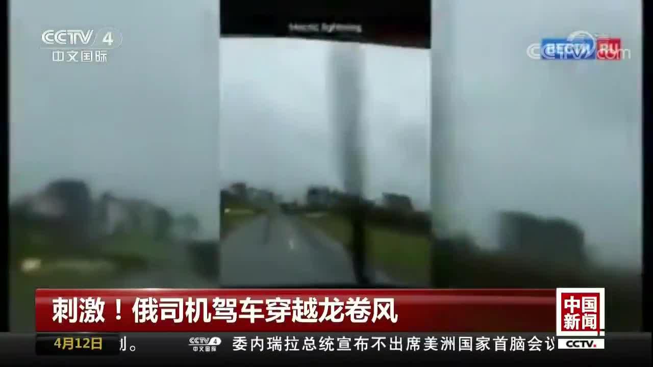[视频]刺激!俄司机驾车穿越龙卷风