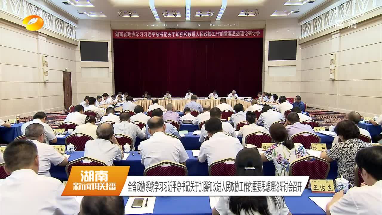 2018年08月01日湖南新闻联播