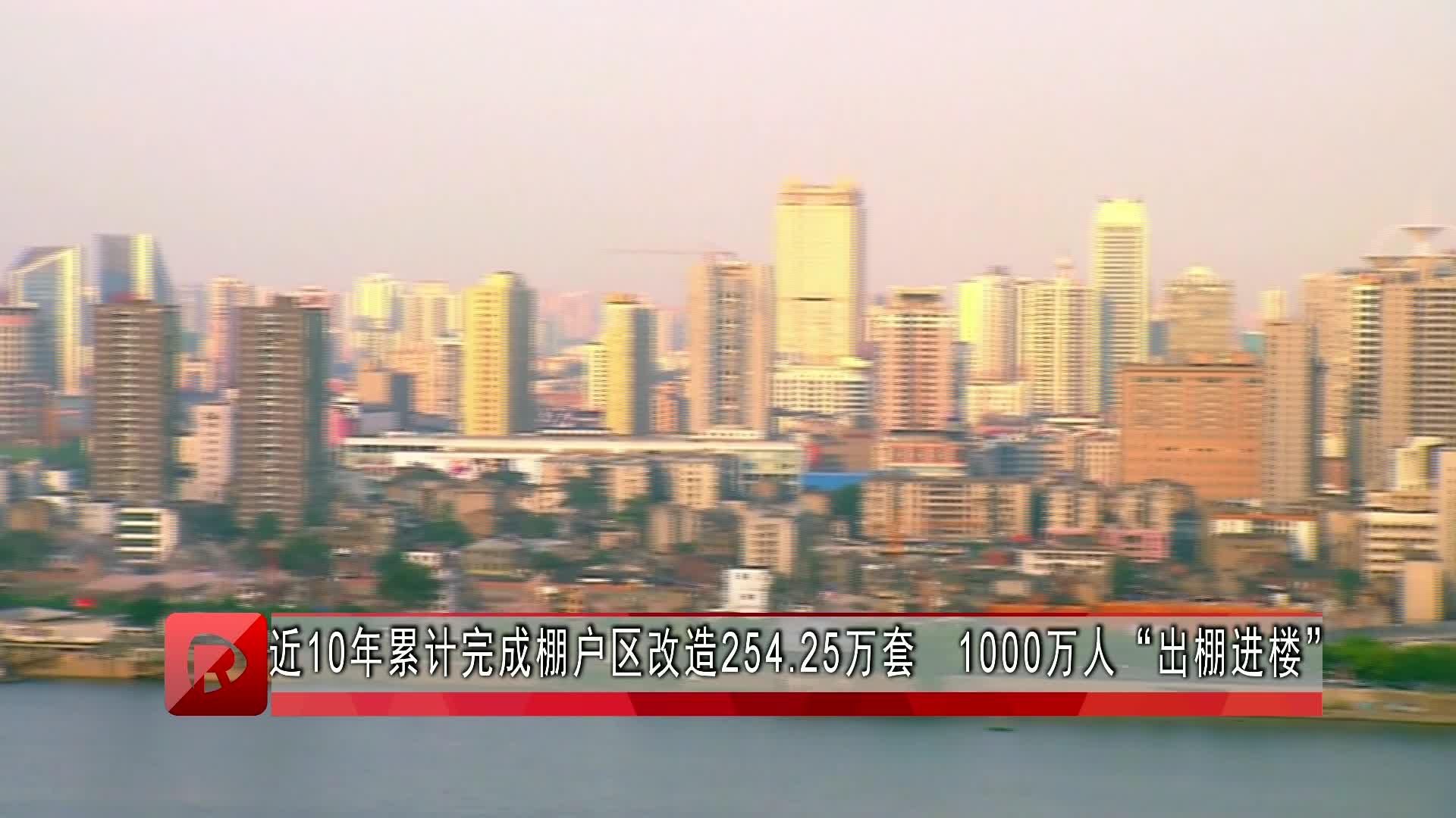 改革开放40年:湖南住房和城乡建设飞速发展