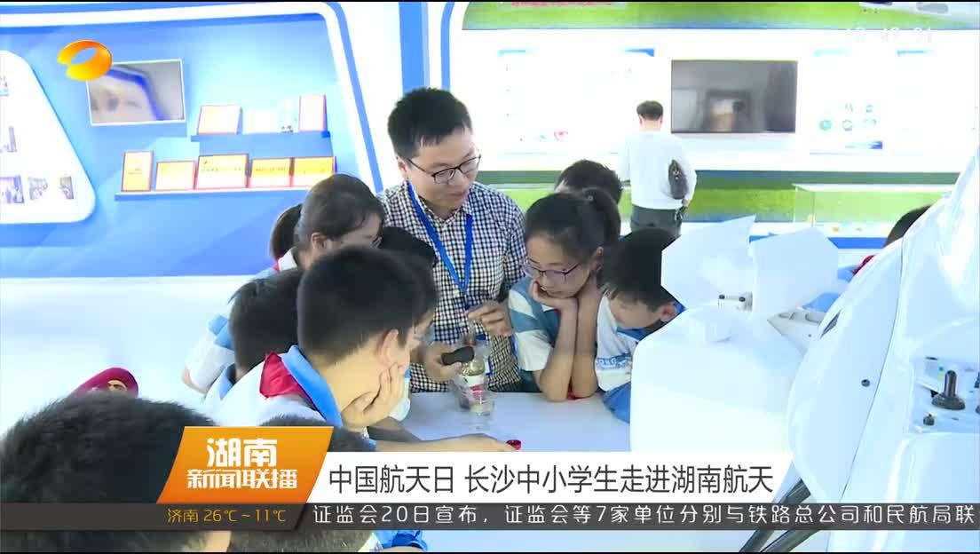 中国航天日 长沙中小学生走进湖南航天