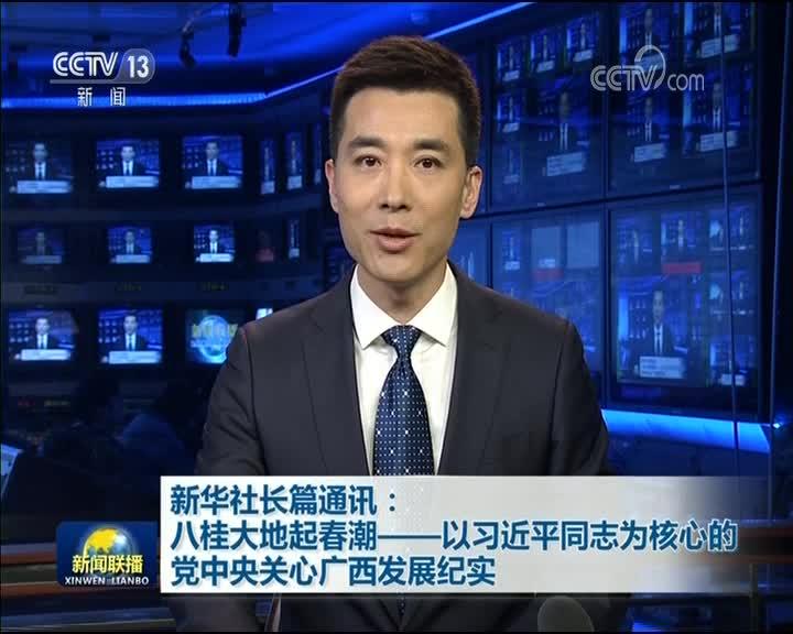 新华社长篇通讯:八桂大地起春潮——以习近平同志为核心的党中央关心广西发展纪实