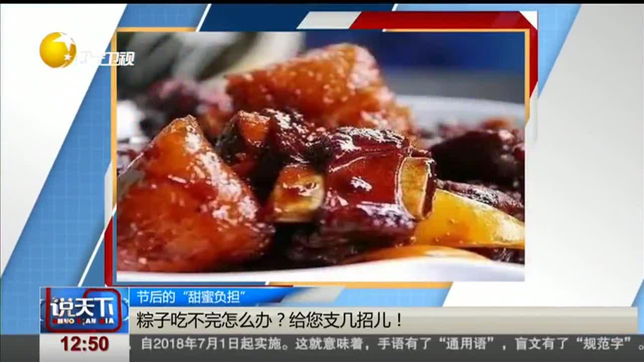 [视频]节后粽子太多吃不完 可以这样做