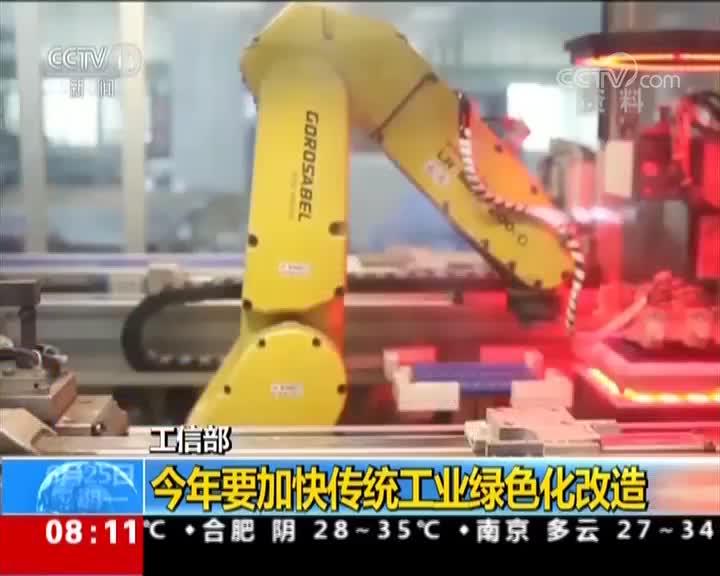 [视频]工信部:今年要加快传统工业绿色化改造