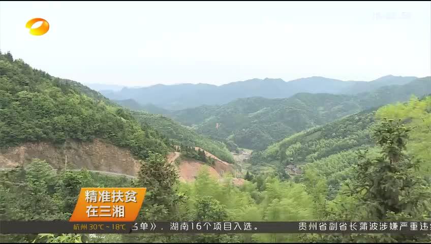 2018年05月05日湖南新闻联播