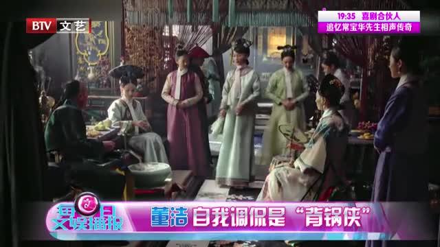 """[视频]董洁 自我调侃是""""背锅侠"""""""