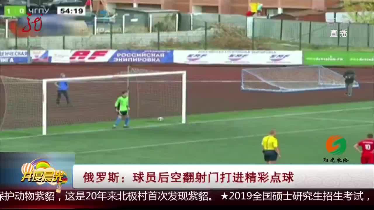 [视频]俄罗斯:球员后空翻射门打进精彩点球