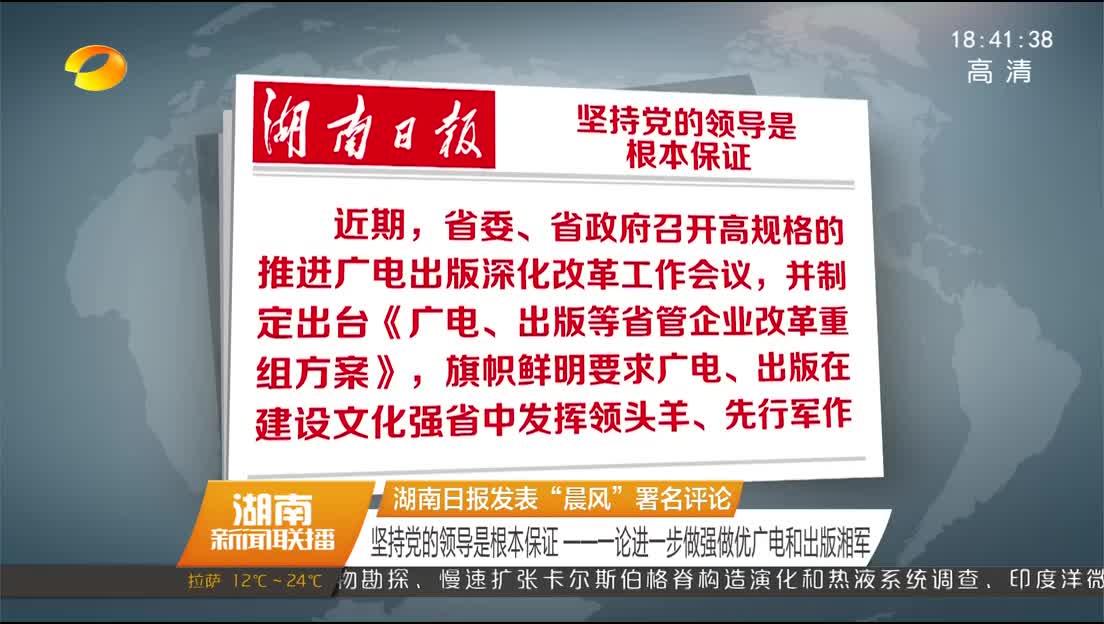 2018年08月13日湖南新闻联播