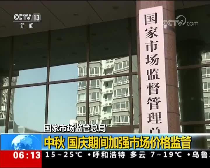 [视频]国家市场监管总局:中秋 国庆期间加强市场价格监管