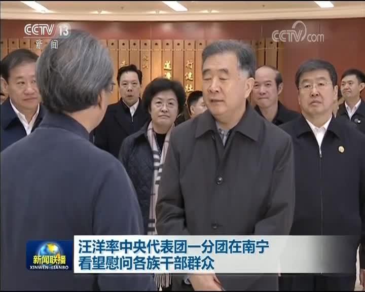 [视频]汪洋率中央代表团一分团在南宁看望慰问各族干部群众