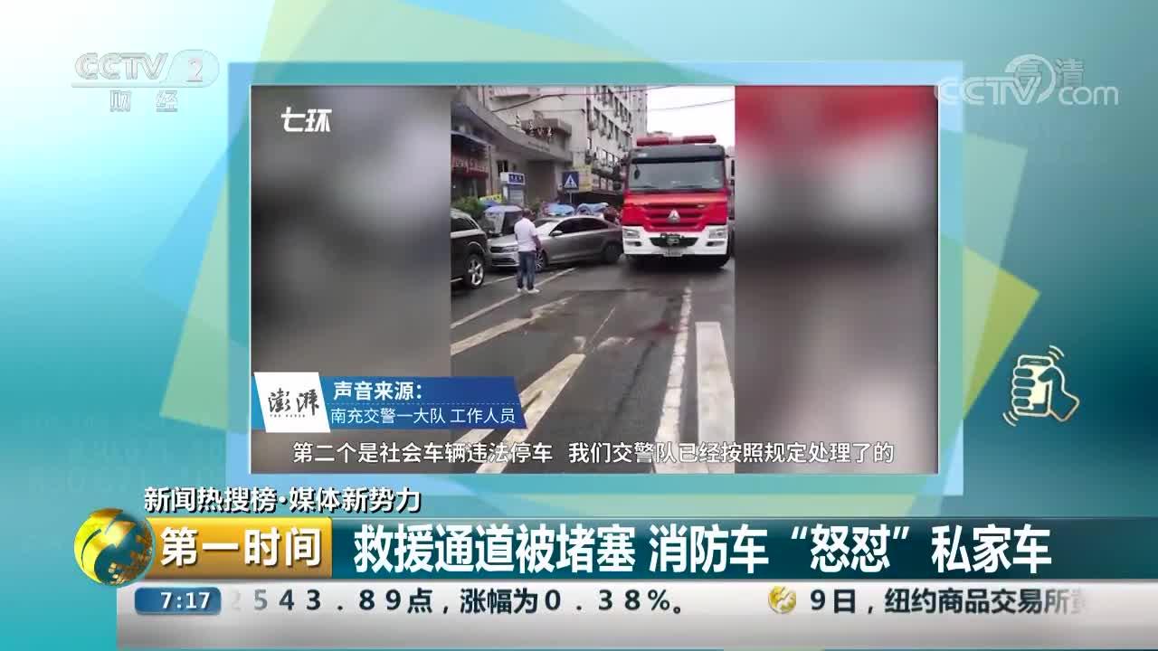"""[视频]救援通道被堵塞 消防车""""怒怼""""私家车"""