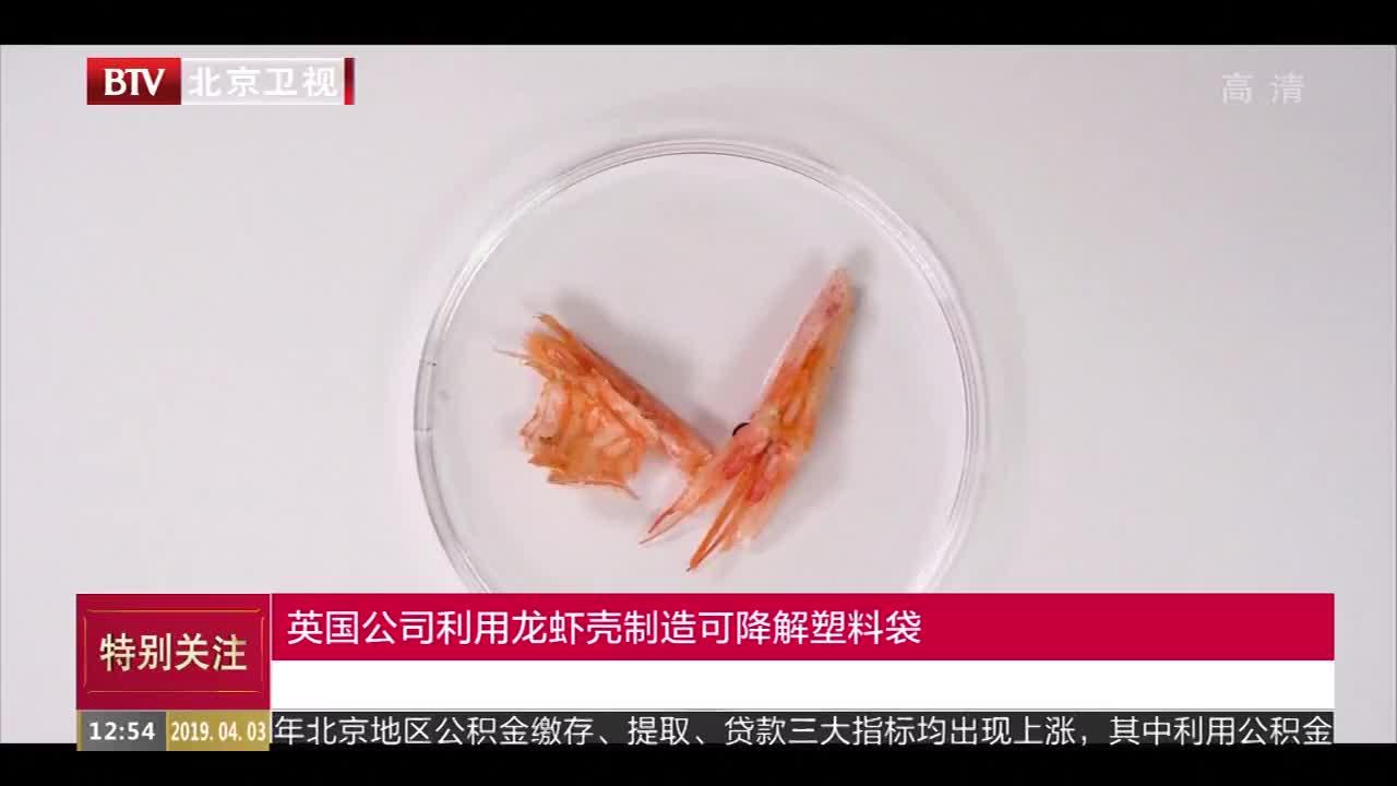 [视频]英国公司利用龙虾壳制造可降解塑料袋