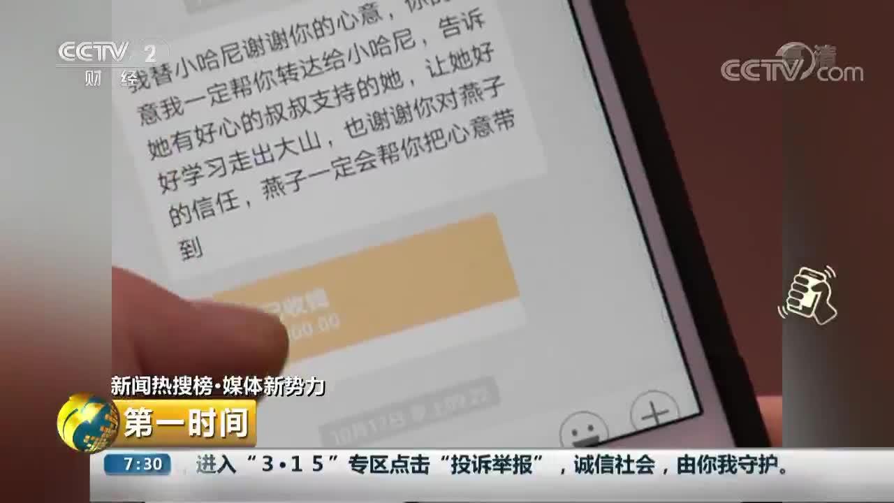 """[视频]朋友圈被虚构""""生活照""""网络叫卖"""
