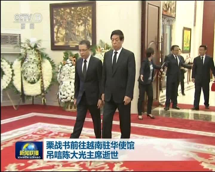 [视频]栗战书前往越南驻华使馆吊唁陈大光主席逝世