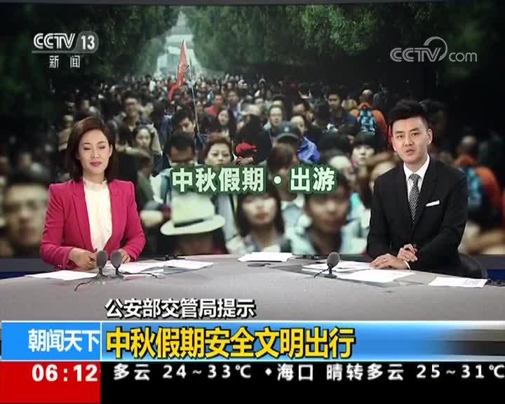 [视频]公安部交管局提示 中秋假期安全文明出行