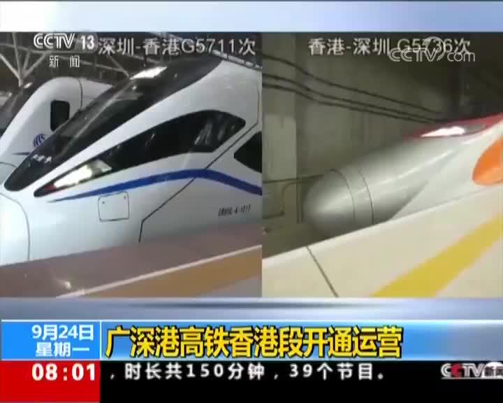 """[视频]广深港高铁香港段开通运营 西九龙站""""一地两检""""方便快捷"""