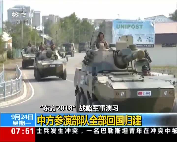 """[视频]""""东方2018""""战略军事演习 中方参演部队全部回国归建"""