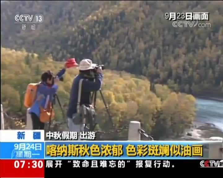 [视频]中秋假期·出游 新疆 喀纳斯秋色浓郁 色彩斑斓似油画