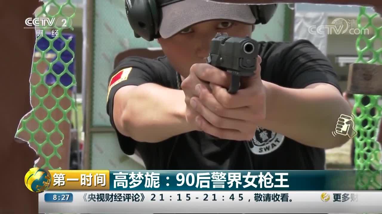 [视频]高梦旎:90后警界女枪王