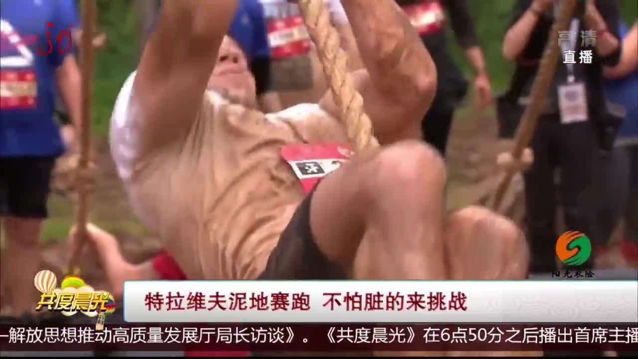 [视频]特拉维夫泥地赛跑 不怕脏的来挑战