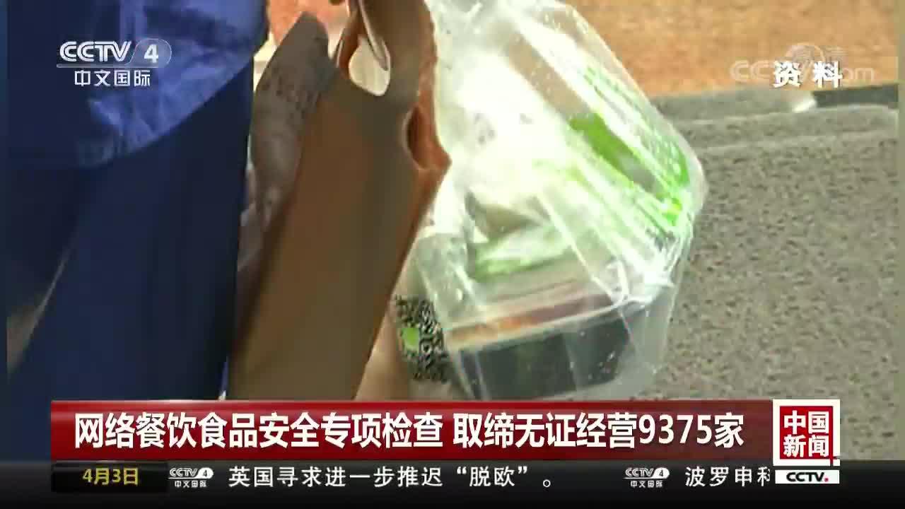 [视频]网络餐饮食品安全专项检查 取缔无证经营9375家