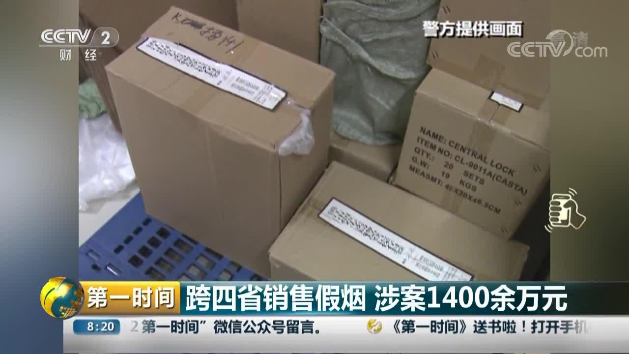 [视频]跨四省销售假烟 涉案1400余万元
