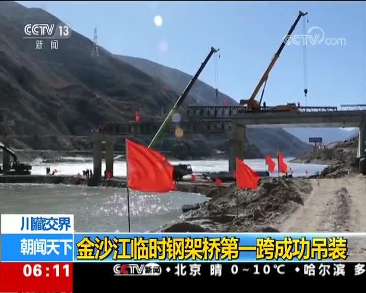 [视频]川藏交界 金沙江临时钢架桥第一跨成功吊装