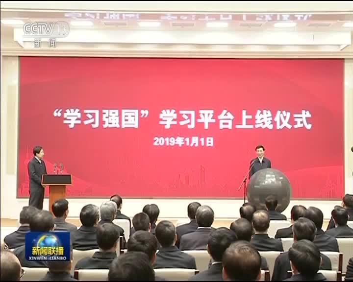 """[视频]王沪宁出席""""学习强国""""学习平台上线仪式并宣布平台启动"""