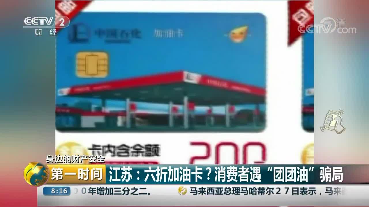 """[视频]六折加油卡?消费者遇""""团团油""""骗局"""