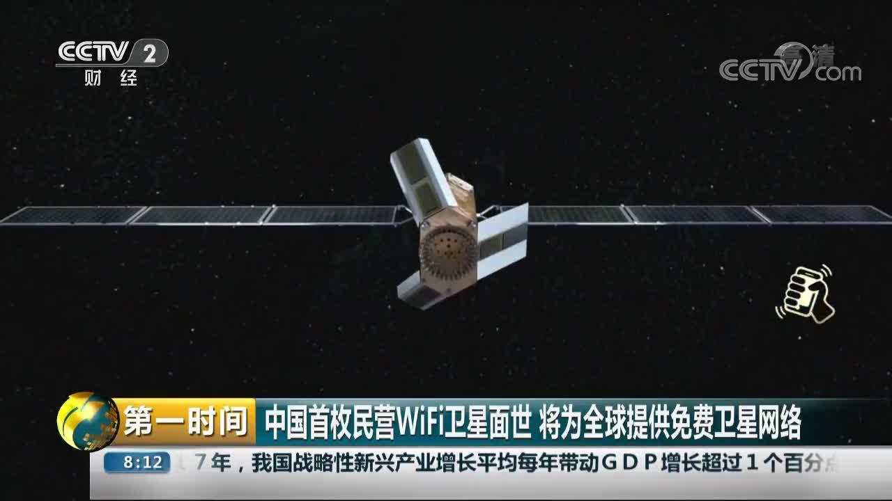 [视频]中国首枚民营WiFi卫星面世 将为全球提供免费卫星网络