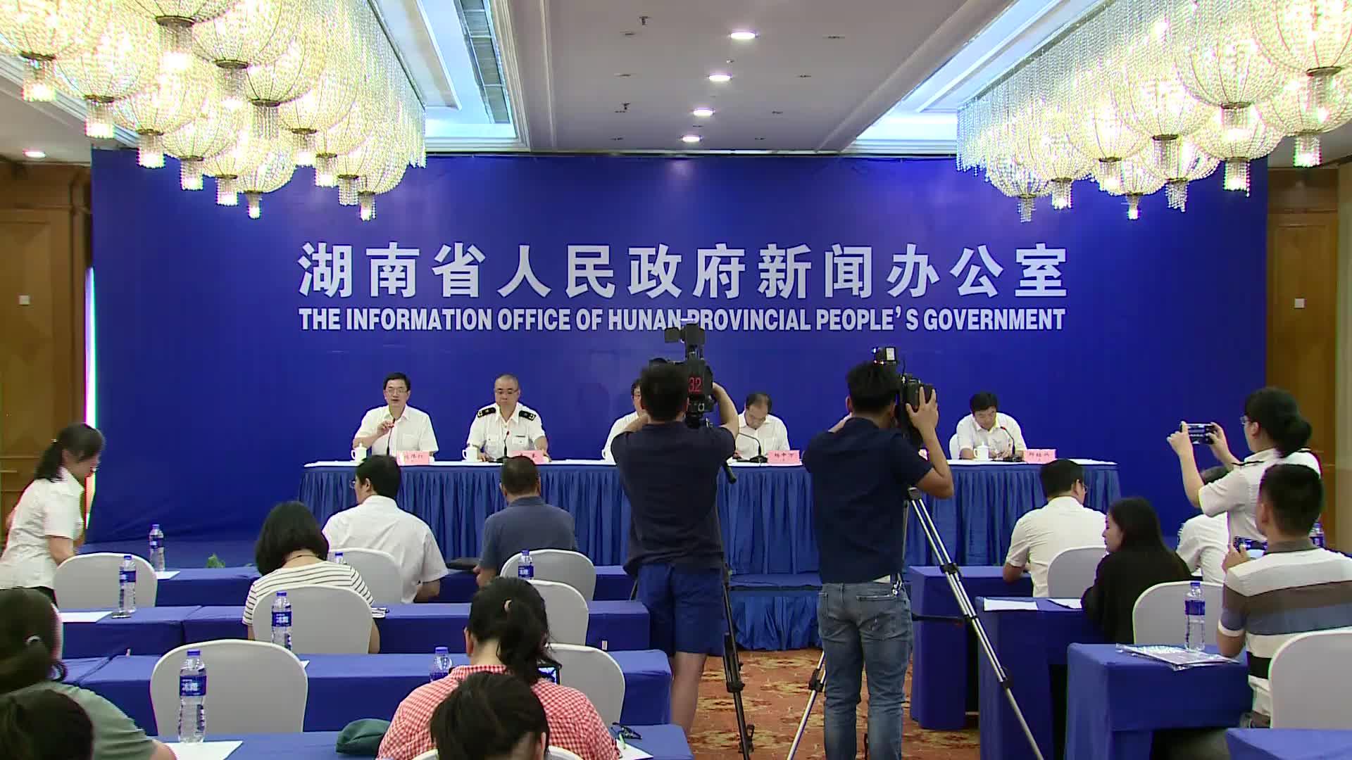 【全程回放】国务院批准增设长沙航空口岸为药品进口口岸新闻发布会