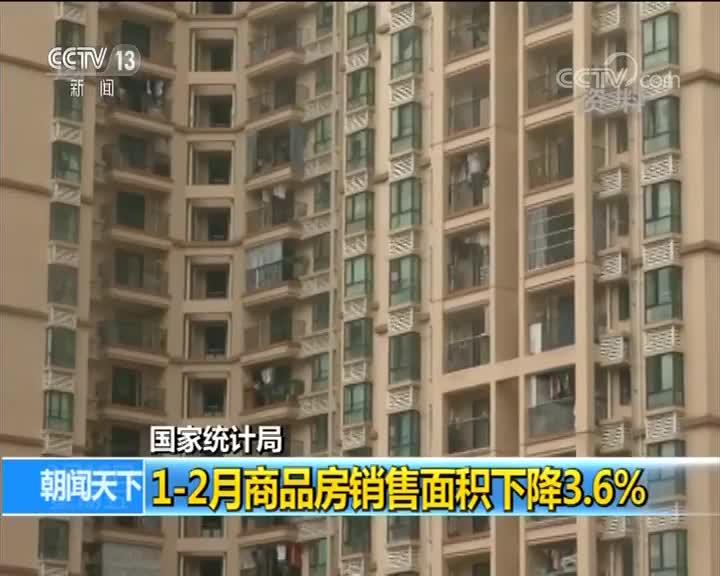 [视频]国家统计局:1-2月商品房销售面积下降3.6%