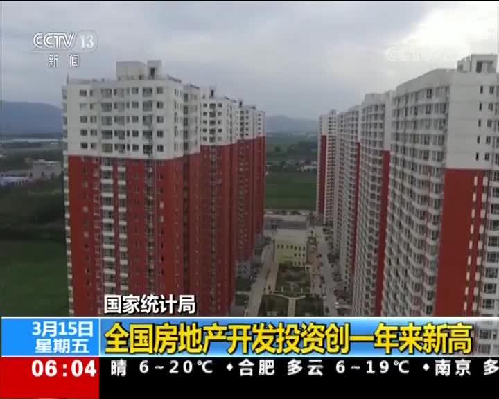 [视频]国家统计局:全国房地产开发投资创一年来新高