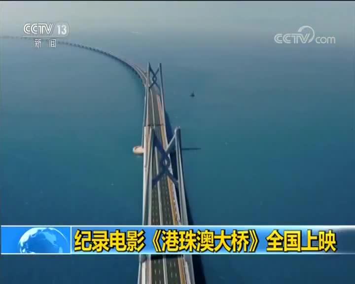 [视频]纪录电影《港珠澳大桥》全国上映