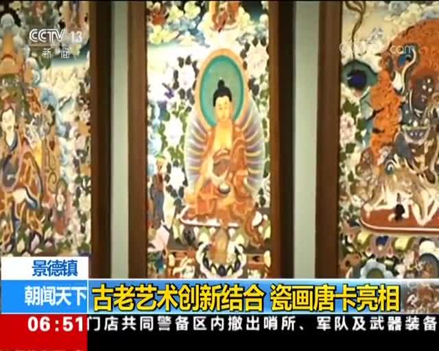 [视频]景德镇:古老艺术创新结合 瓷画唐卡亮相