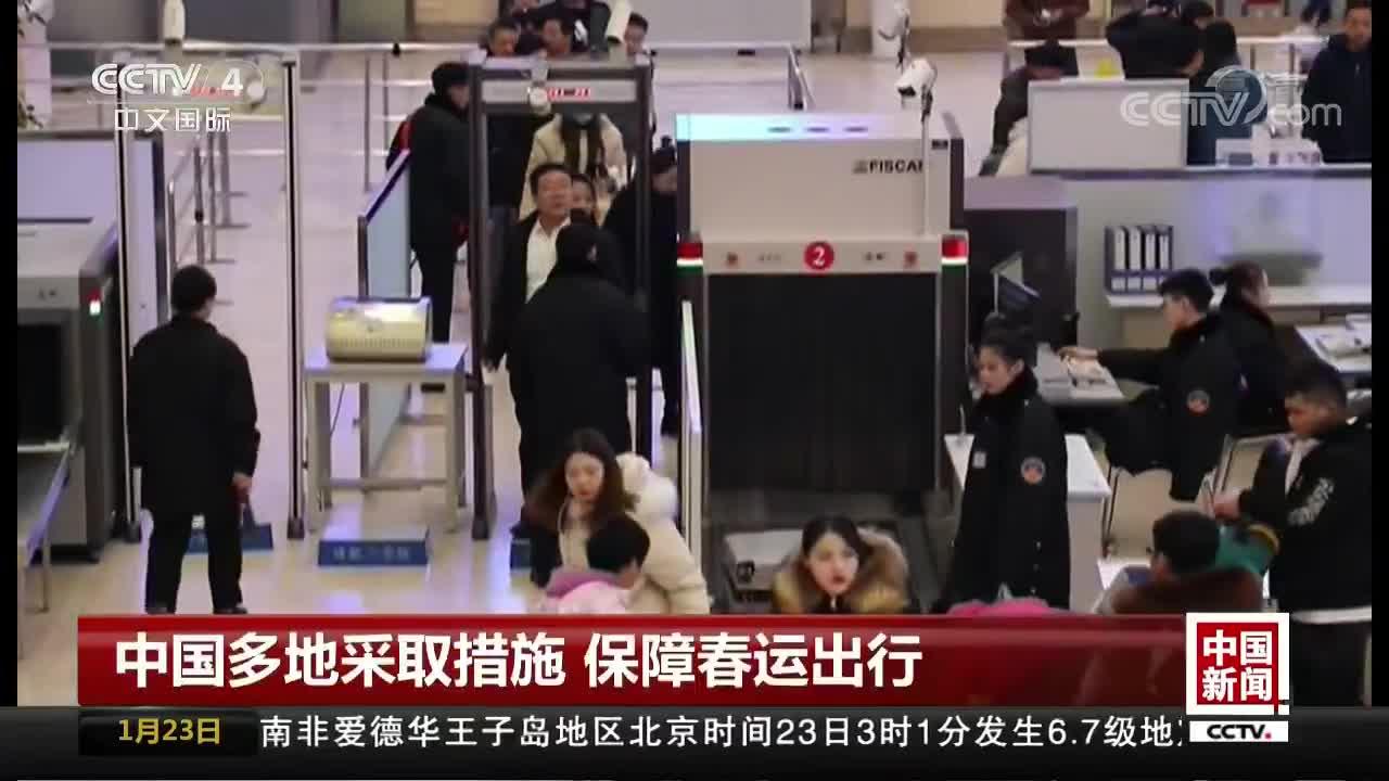 [视频]中国多地采取措施 保障春运出行