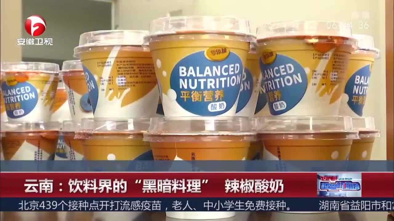 """[视频]云南:饮料界的""""黑暗料理""""辣椒酸奶"""