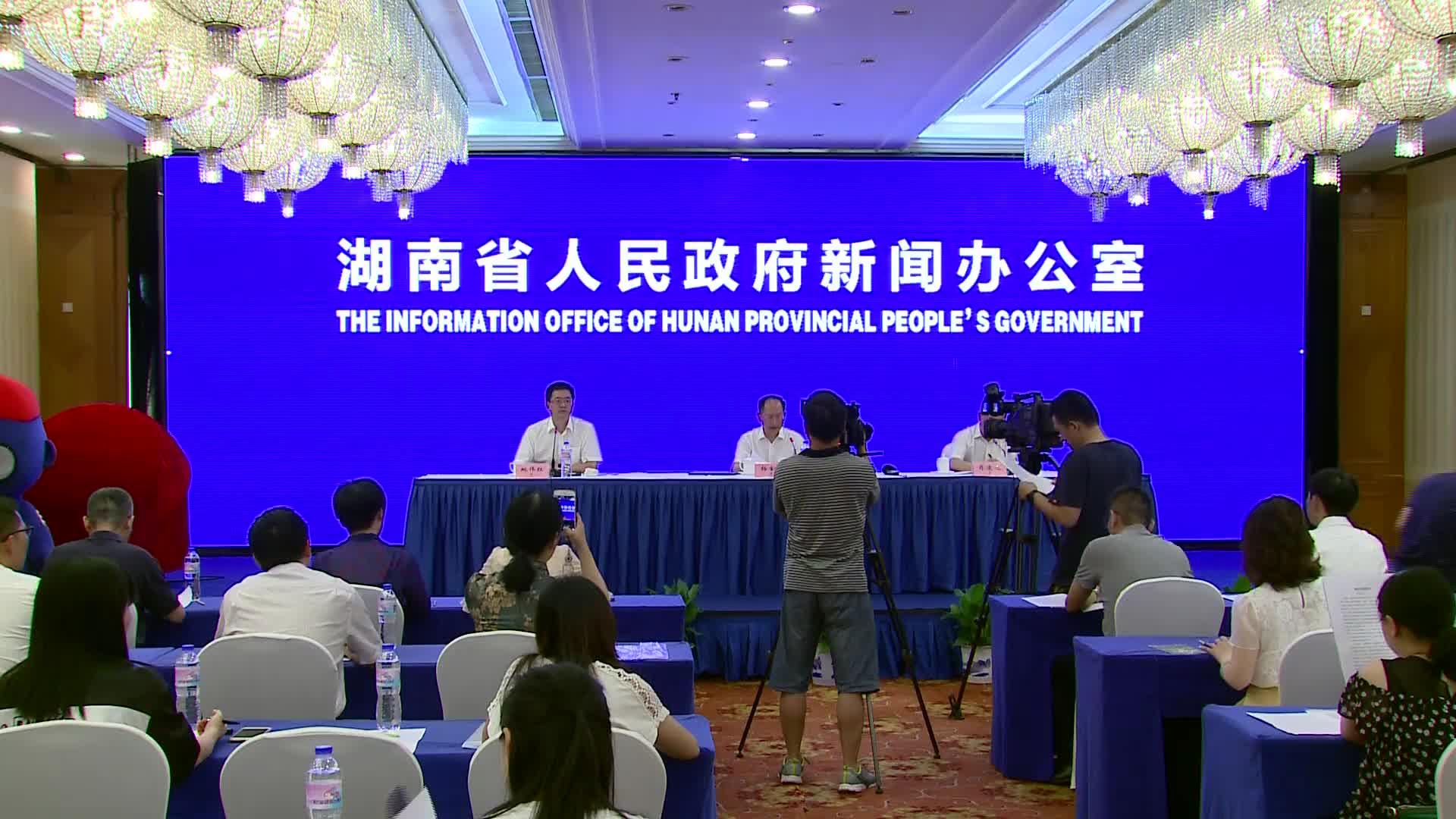 【全程回放】2018年第四届湖湘动漫月新闻发布会