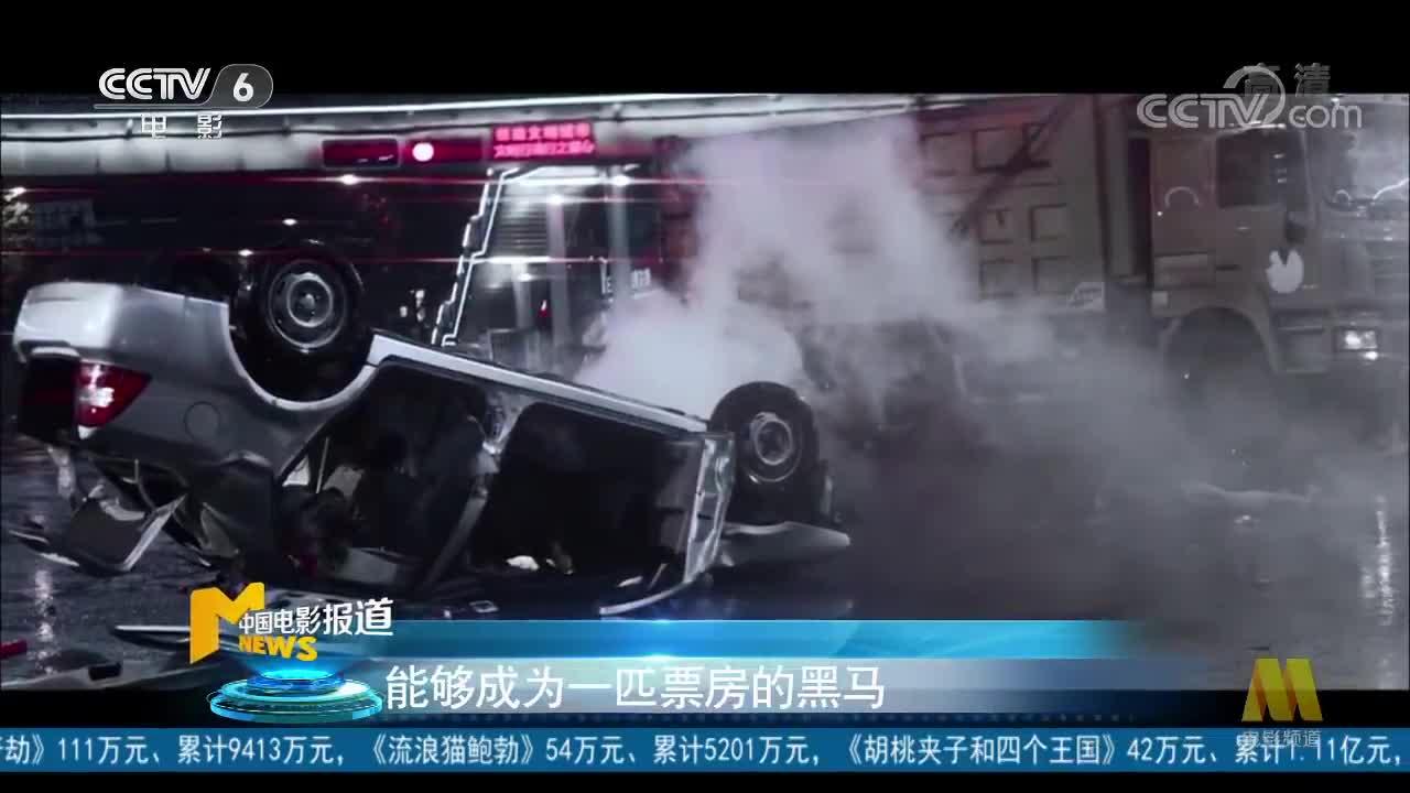 [视频]《神奇动物:格林德沃之罪》强势上映 周末大盘有望达10亿