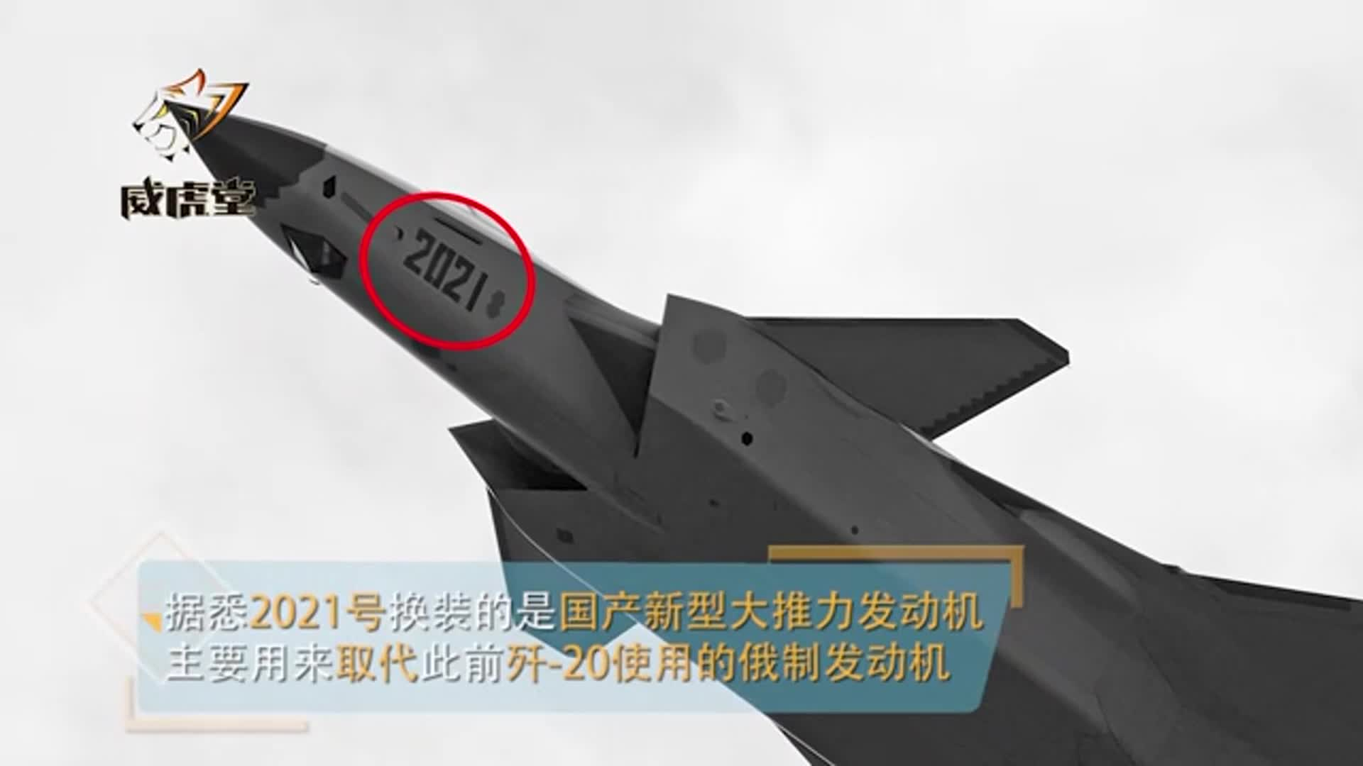 [视频]歼-20改进型细节首次曝光 已装备新型国产发动机