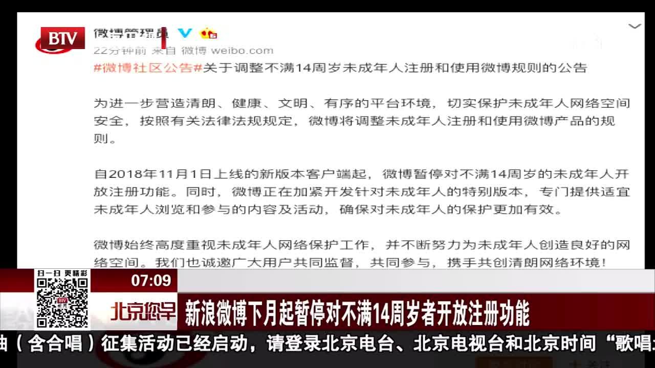 [视频]新浪微博下月起暂停对不满14周岁者开放注册功能