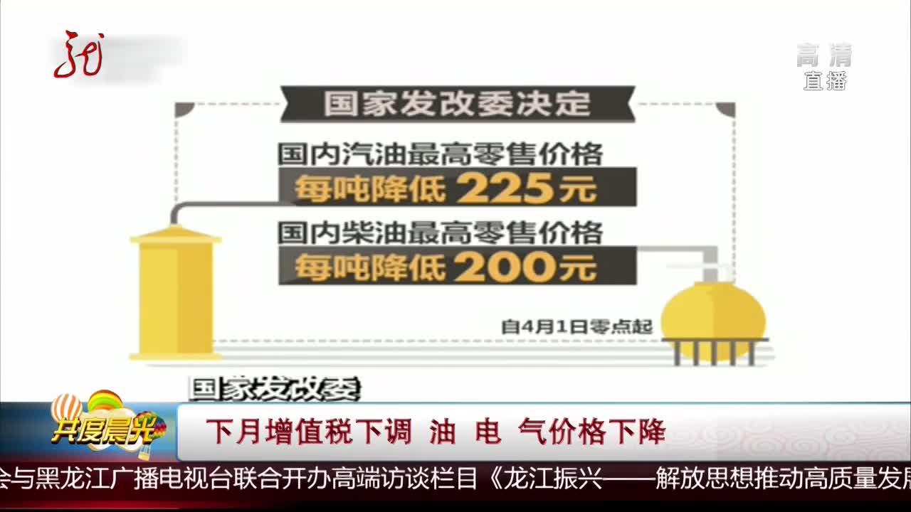 [视频]国家发改委:下月增值税下调 油 电 气价格下降
