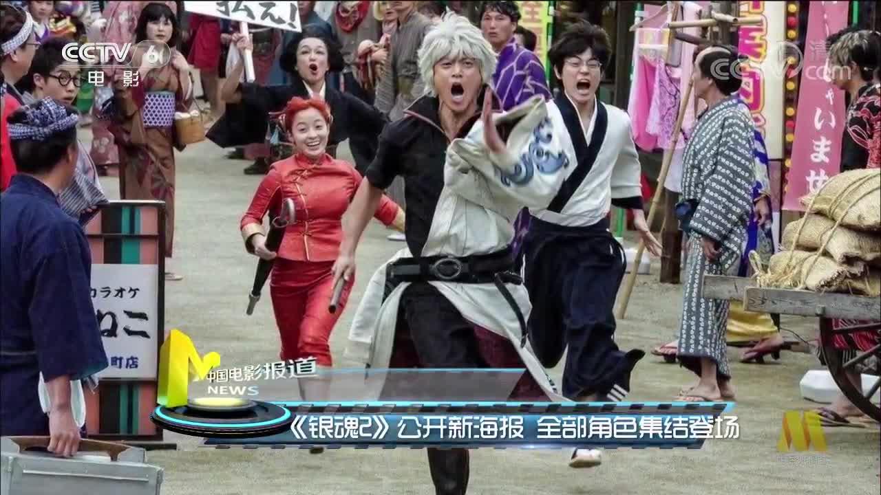 [视频]《银魂2》公开新海报 全部角色集结登场