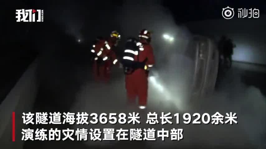 [视频]灭火机器人首次登上西藏高原参与消防实战演练