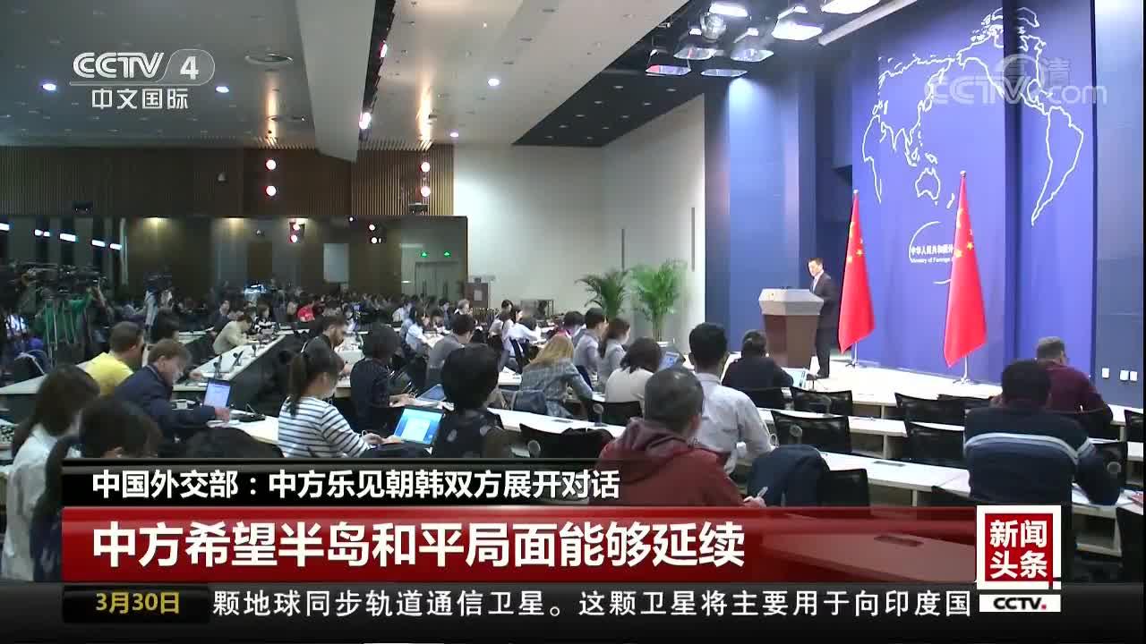 [视频]中国外交部:中方乐见朝韩双方展开对话
