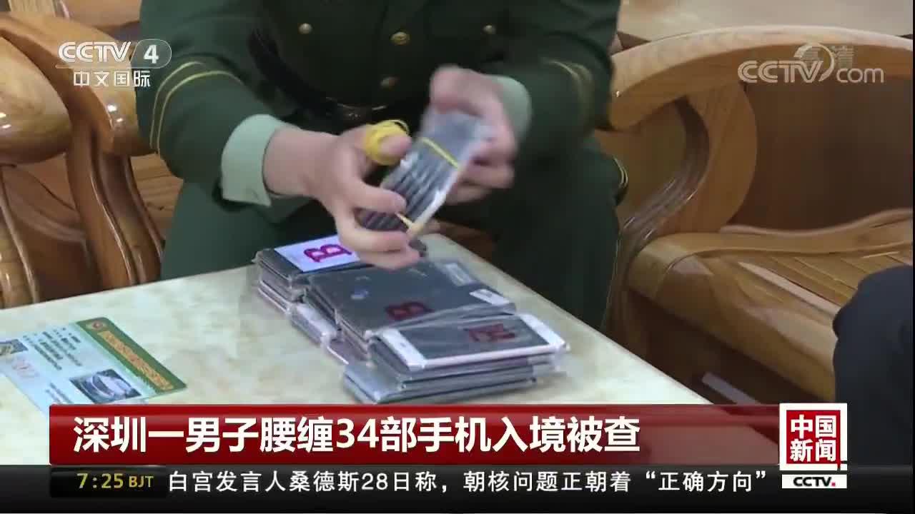[视频]深圳一男子腰缠34部手机入境被查