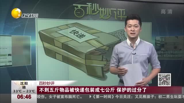 [视频]脏到外卖小哥看不下去 曝光小区内三无快餐店