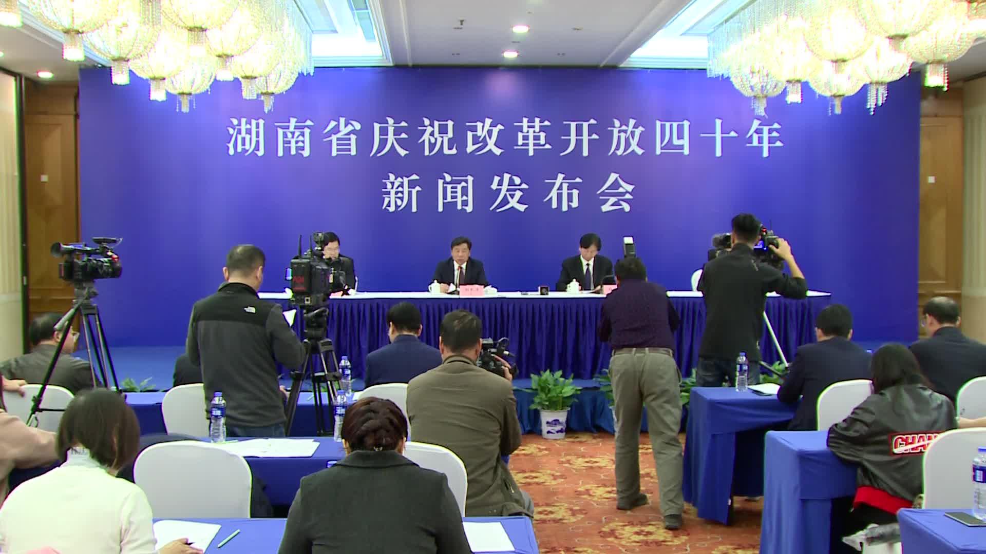 【全程回放】湖南省庆祝改革开放四十年新闻发布会:改革开放40年来全省林业改革发展成就