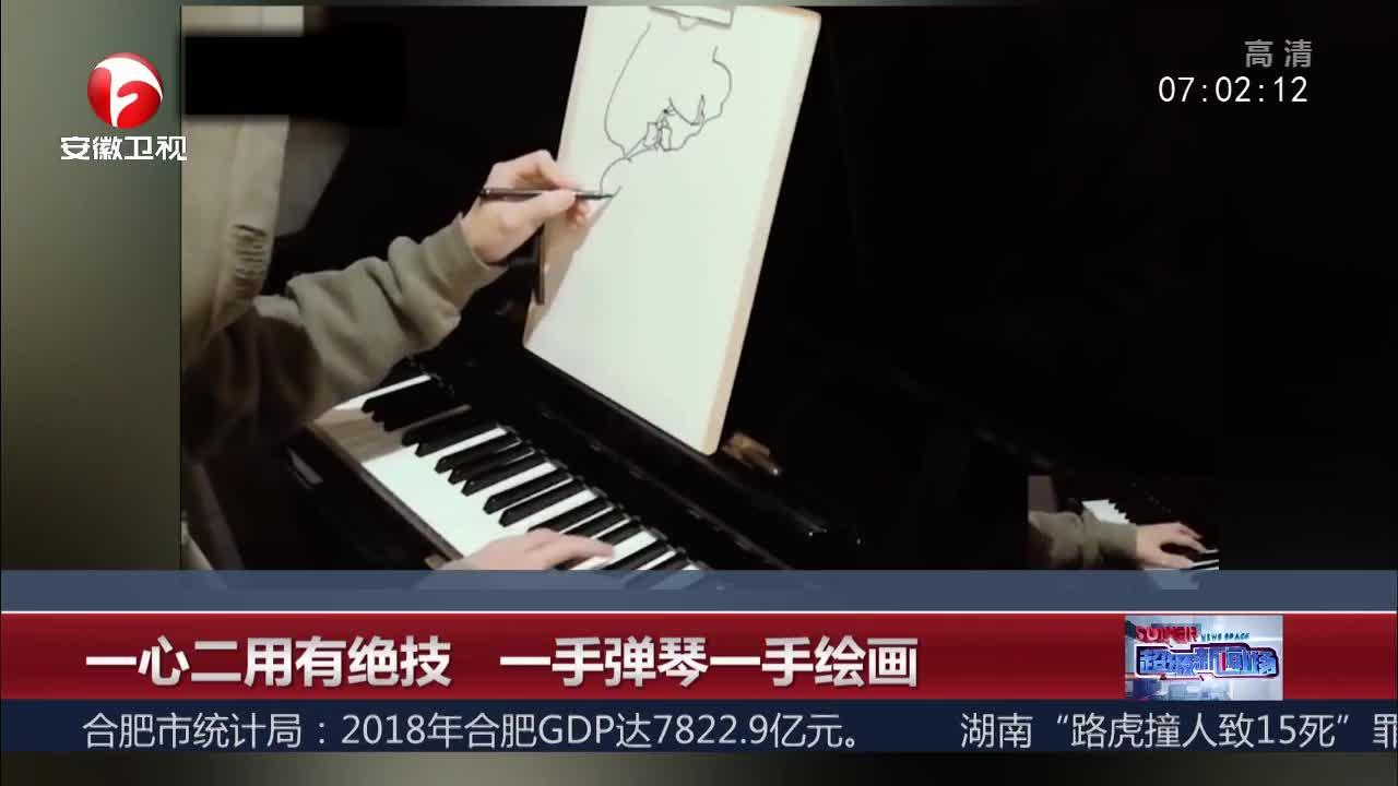 [视频]一心二用有绝技 一手弹琴一手绘画